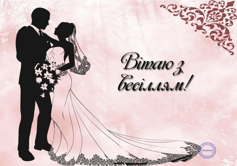 Привітання з одруженням / listivki.olkol.com