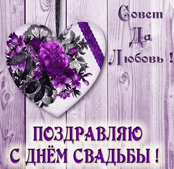 Картинки с днем женитьбы/ iecards.ru