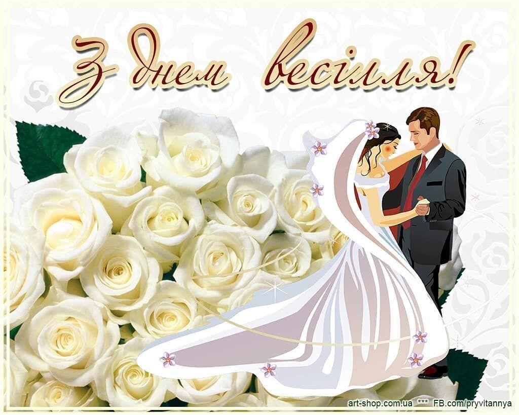 Листівки та картинки з днем весілля / art-shop.com.ua