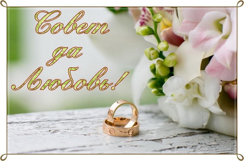 Поздравления с бракосочетания / privetpeople.ru