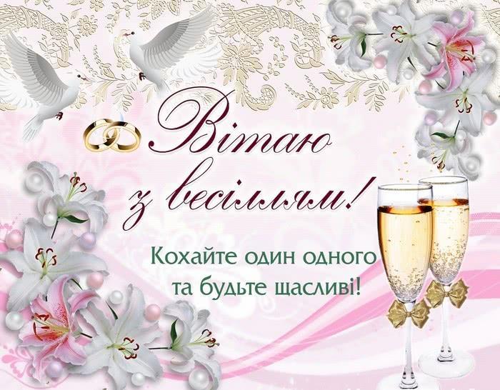 День весілля - листівки з одруженням / krainau.com