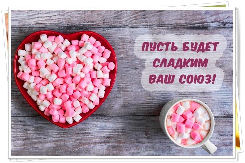 Привітання з днем одруження / privetpeople.ru