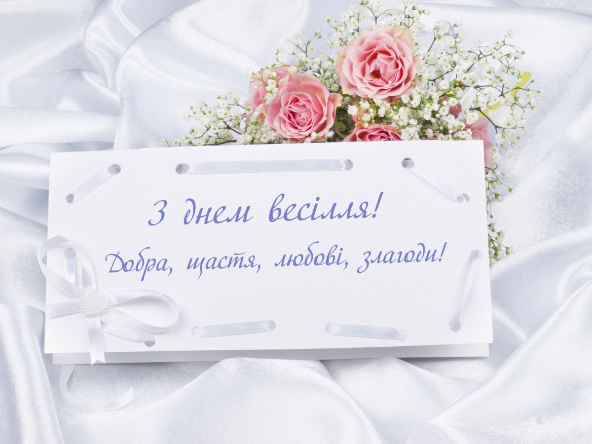 Привітання з днем весілля / vitannya.com.ua