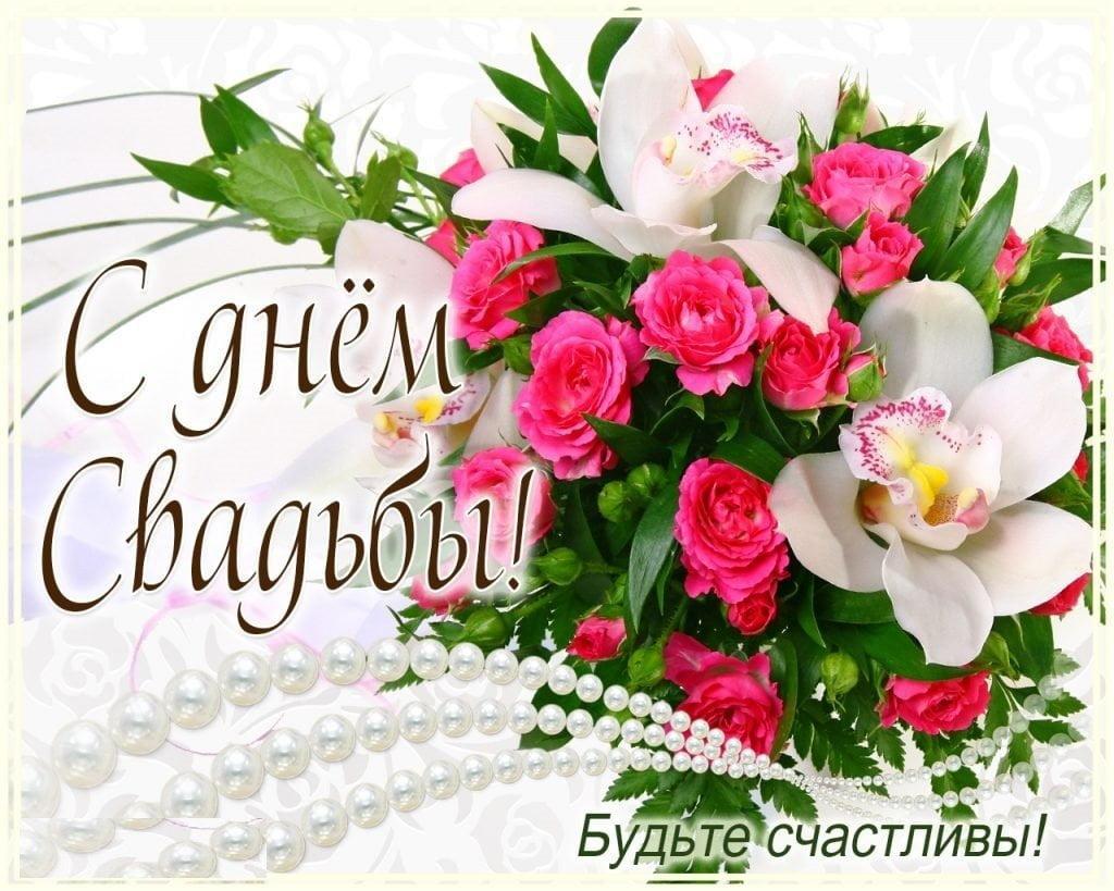 День свадьбы - поздравления с бракосочетанием / klike.net