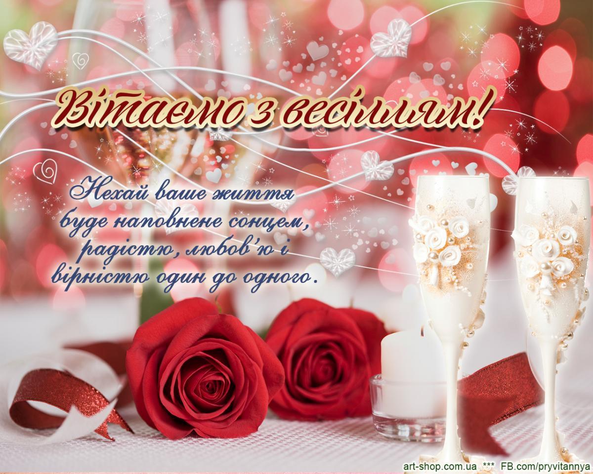 Привітання з днем весілля / art-shop.com.ua