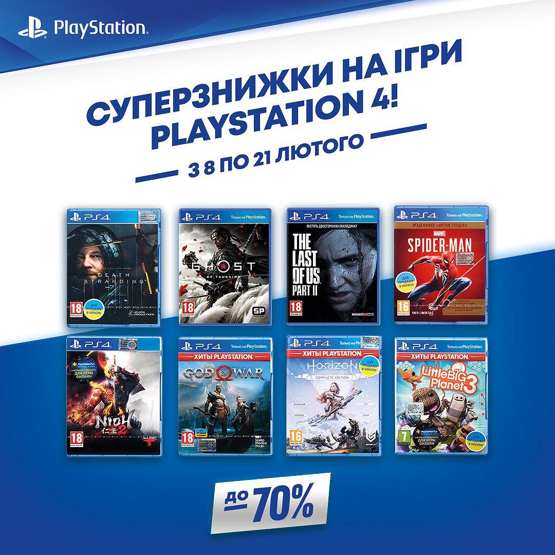 Распродажа эксклюзивов PS4 в Украине / фото playstation.com