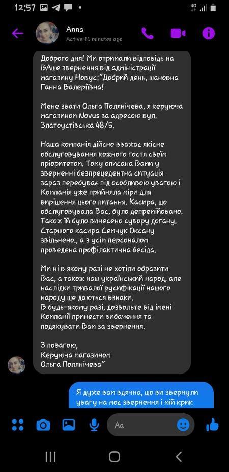 "В супермаркете со скандалом уволили кассира / фото facebook ""Рух за мову"""