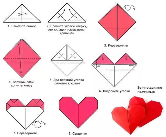 Валентинка оригами / фото pinterest.com