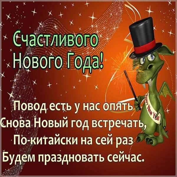 Поздравления с китайским Новым годом / фото fresh-cards.ru