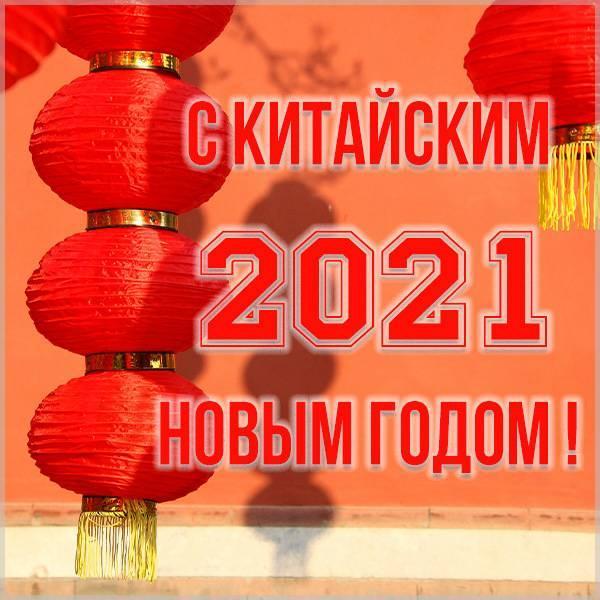 Китайский Новый год открытки / фото fresh-cards.ru
