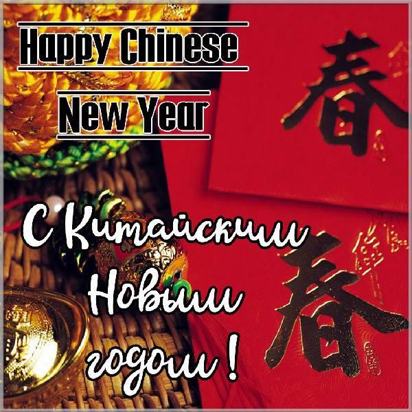 Новый год в Китае год Быка / фото fresh-cards.ru