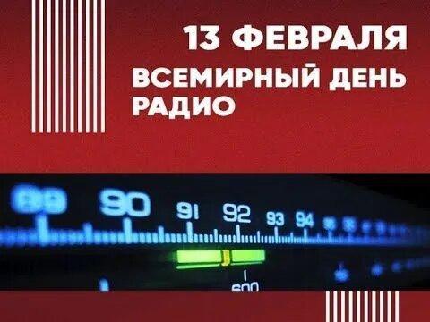 День радио / фото 1news.com.ua