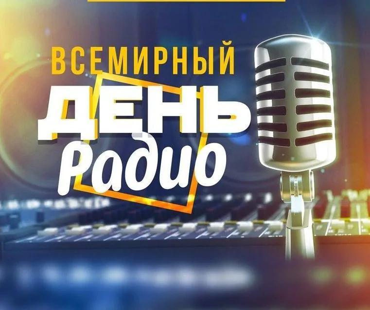 Всемирный день радио стихи / фото1news.com.ua