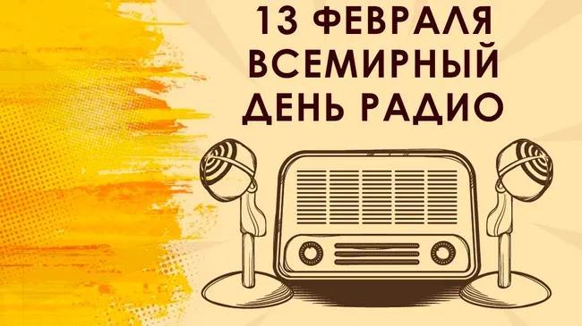 День радио картинки / фото 1news.com.ua