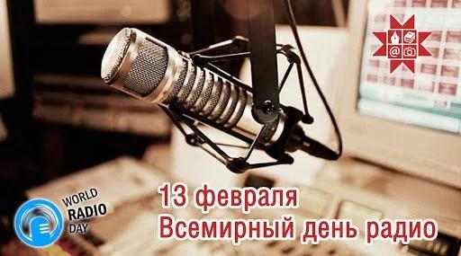День радио открытки / фото 1news.com.ua
