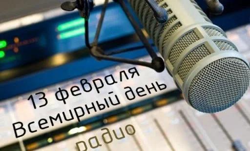 День радио поздравления / фото 1news.com.ua