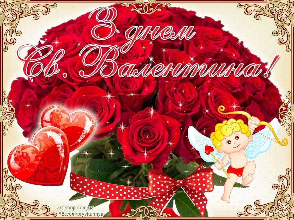 Поздравления с Днем святого Валентина / art-shop.com.ua