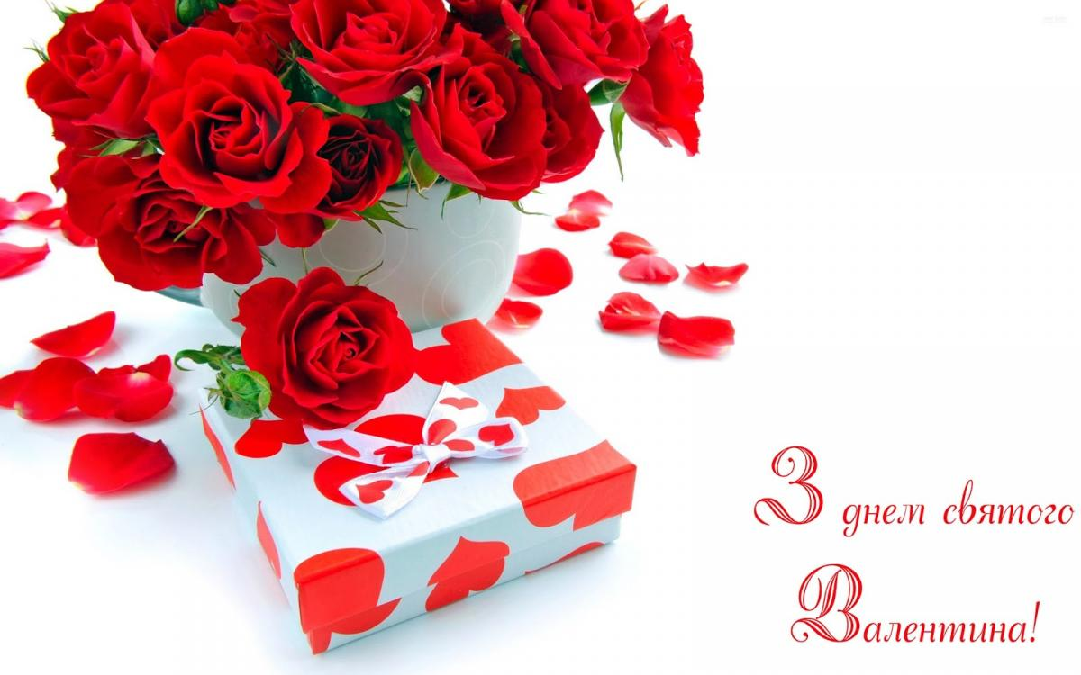 День святого Валентина - поздравления / pryvitannja.blogspot.com