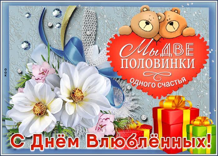 С Днем святого Валентина жене / фото otkritkiok.ru