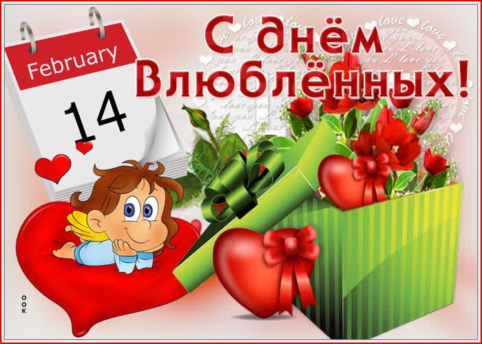 С Днем святого Валентина поздравления для девушки / фото otkritkiok.ru
