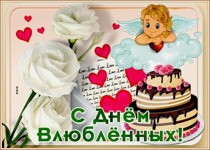 С Днем святого Валентина поздравления для жены / фото otkritkiok.ru