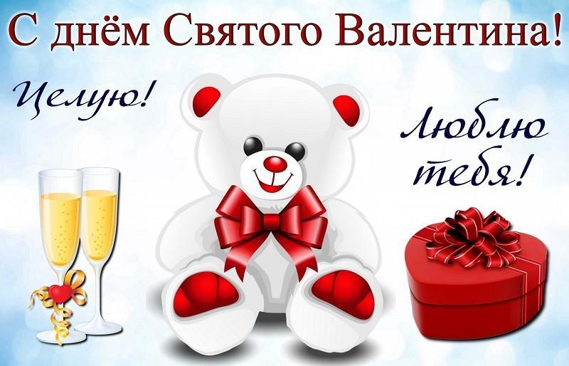 С Днем святого Валентина поздравления для мужа / фото klike.net