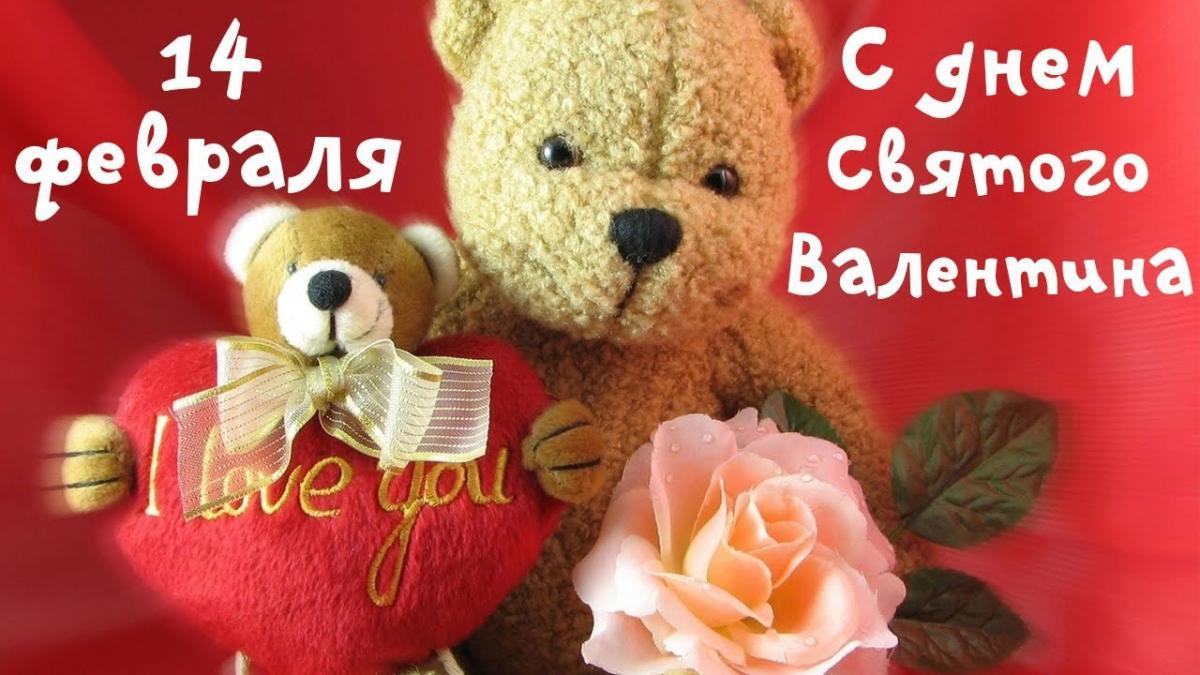 С Днем святого Валентина поздравления для парня / фото klike.net