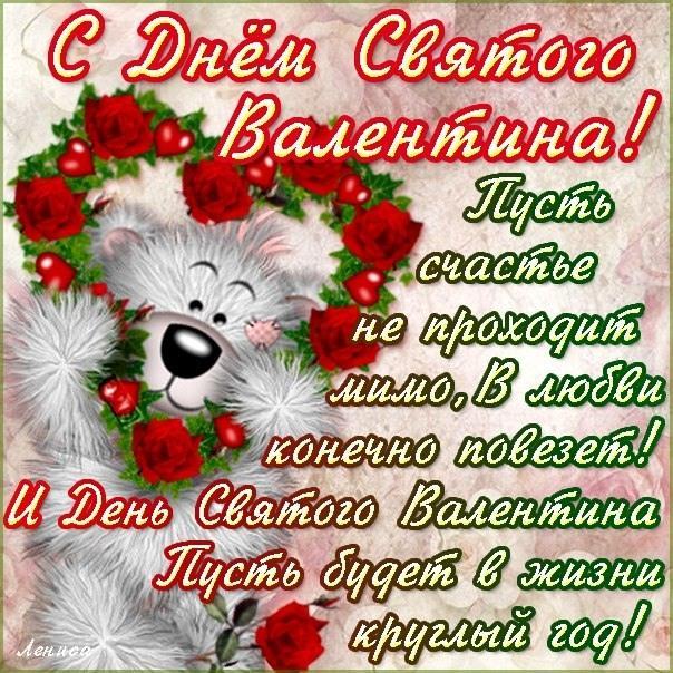 Поздравления с Днем всех влюбленных / фото klike.net