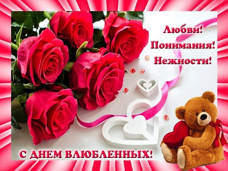 Поздравления с Днем святого Валентина/ фото klike.net