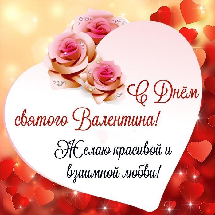 С Днем святого Валентина стихи / фото klike.net
