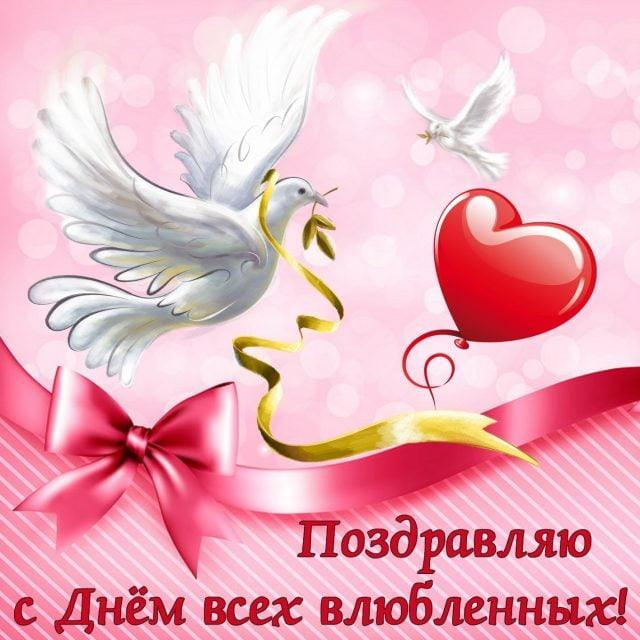 С Днем святого Валентина картинки / фото klike.net