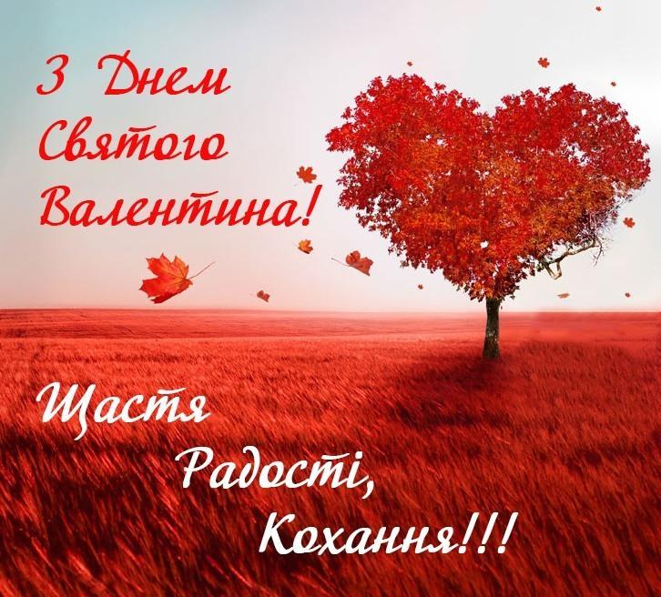 С Днем святого Валентина открытки / фото klike.net