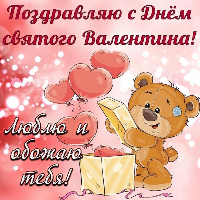 С Днем святого Валентина парню / фото klike.net