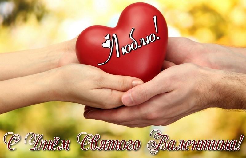 С Днем святого Валентина мужу / фото klike.net
