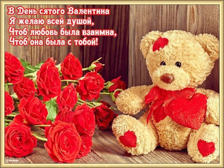 С Днем святого Валентина поздравления / фото klike.net