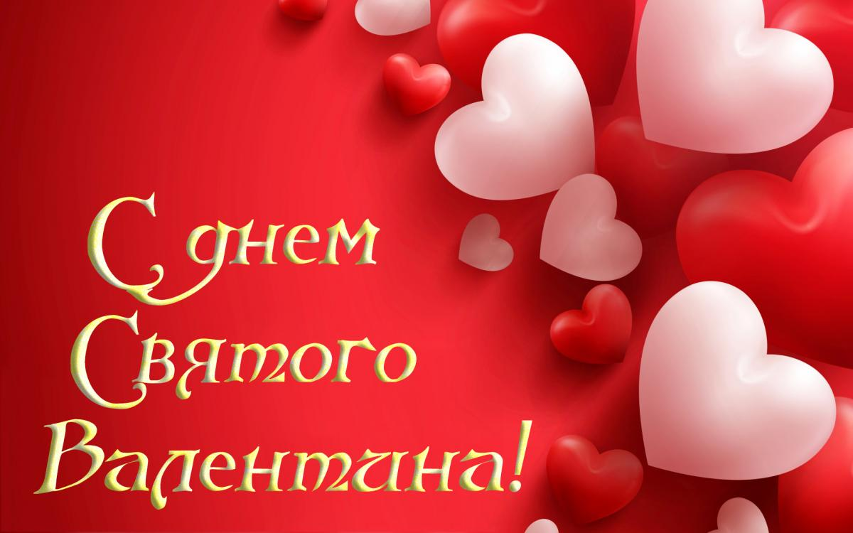 Валентинки с Днем святого Валентина / kartinki24.ru