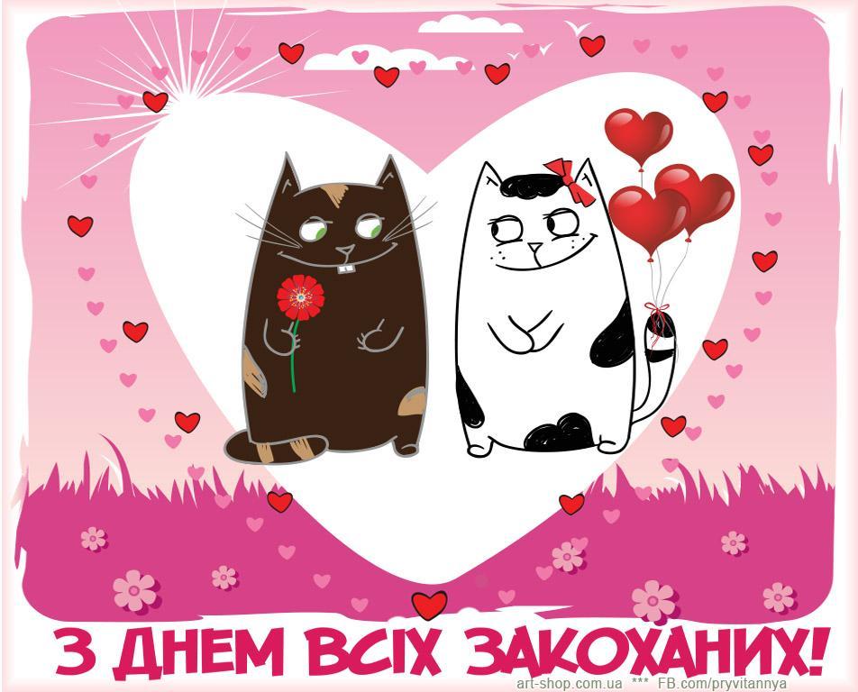 Открытки с днем всех влюбленных / art-shop.com.ua-