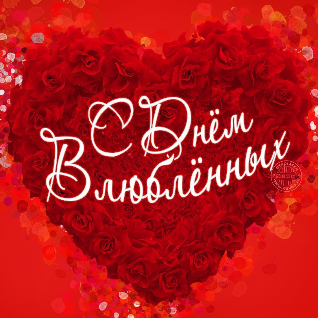 Открытки с Днем всех влюбленных / davno.ru