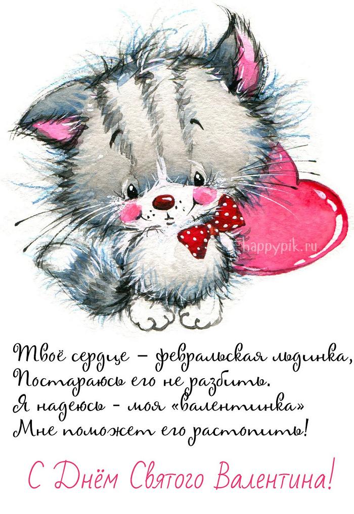 Валентинки с Днем святого Валентина / happypik.ru