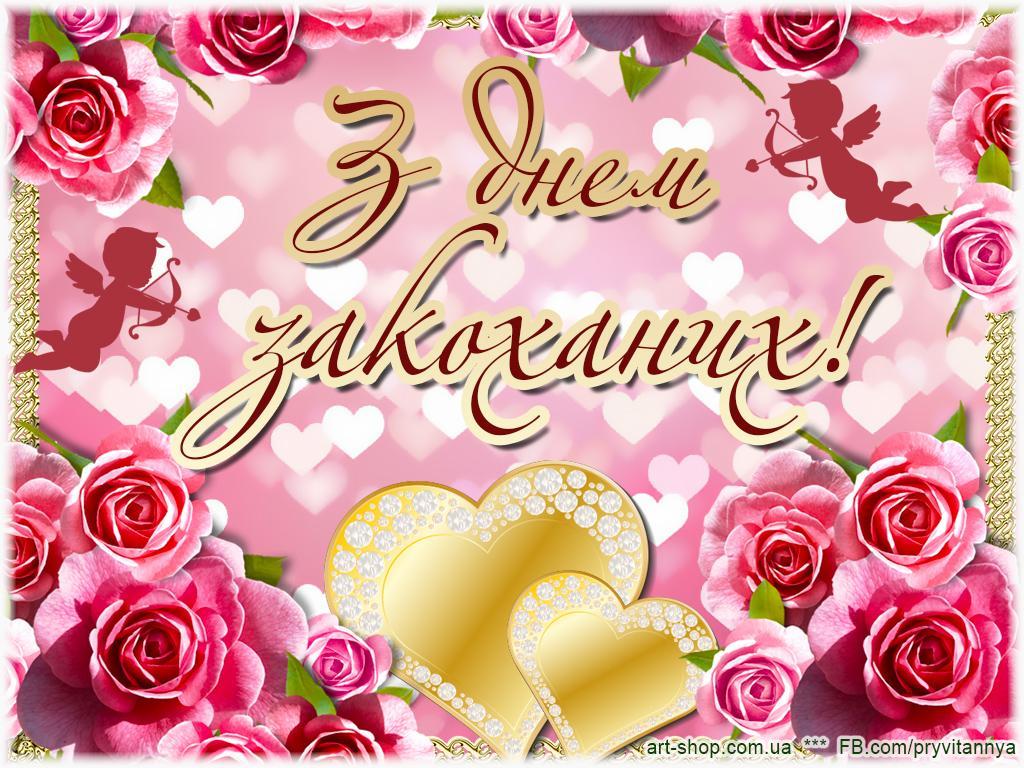 Валентинки с Днем всех влюбленных / art-shop.com.ua