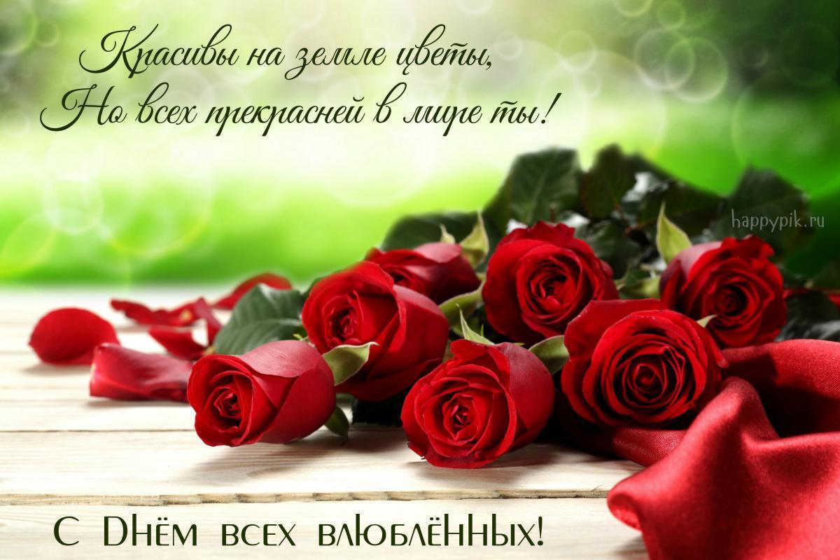 Открытки с Днем святого Валентина / happypik.ru