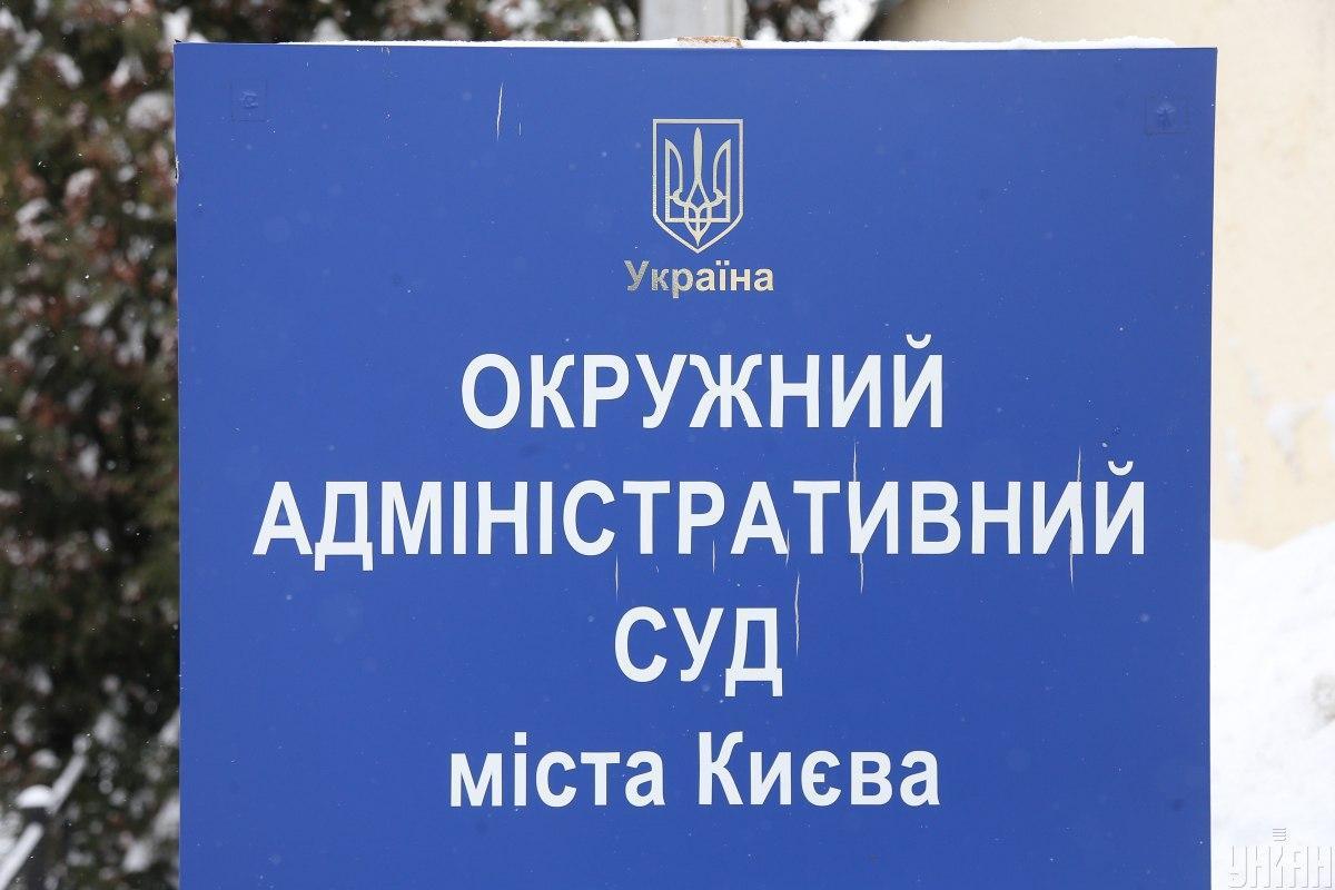 Конституция не предусматривает оснований для ликвидации суда / фото УНИАН, Виктор Ковальчук