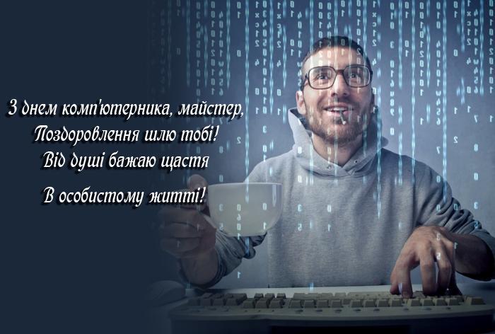 Поздравления с Днем компьютерщика / v24.com.ua