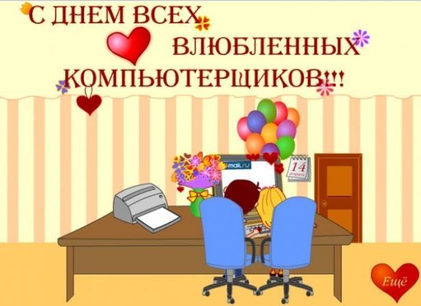 Открытки с днем компьютерщика / dut.edu.ua