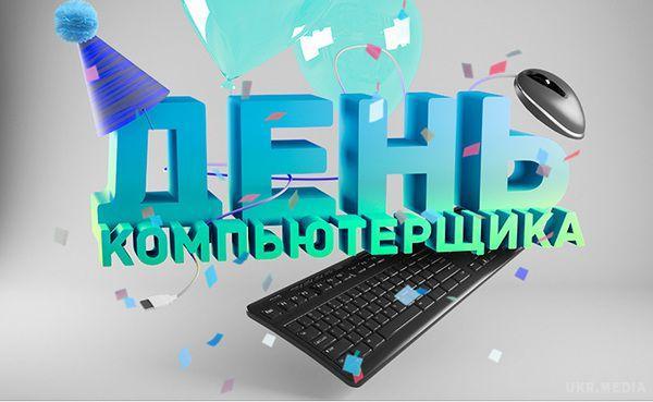 День компьютерщика - поздравление / ukr.media