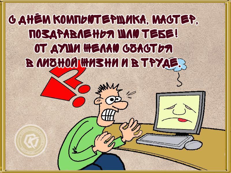 Поздравления с Днем компьютерщика / krut-art.ru