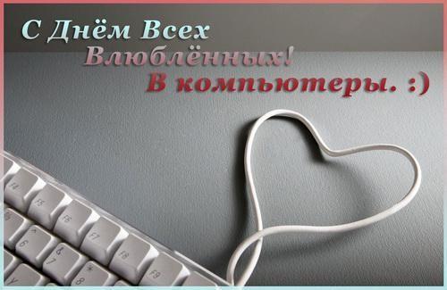 Открытки с Днем компьютерщика/ dut.edu.ua