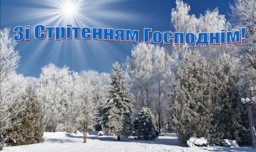 Со Сретением картинки / фото strana.ua