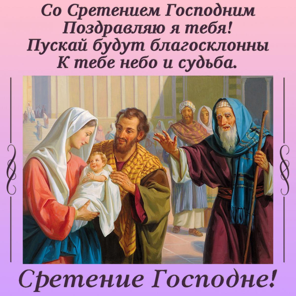 Со Сретением открытки / фото bonnycards.ru