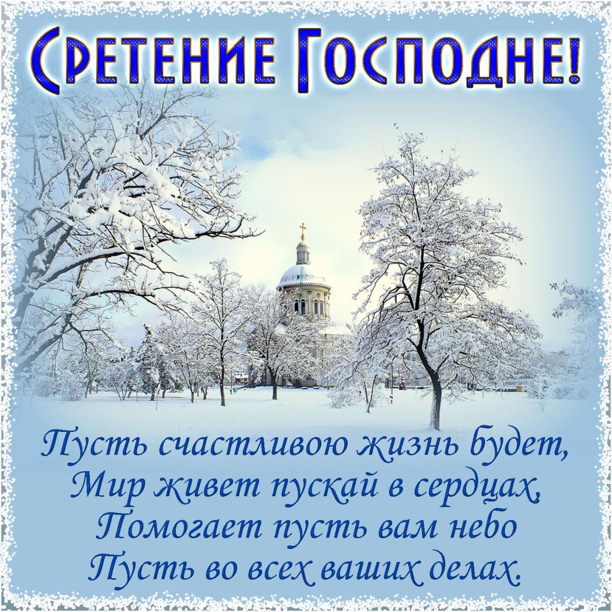 Со Сретением стихи/ фото bonnycards.ru